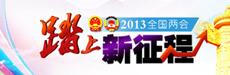 2013全国两会