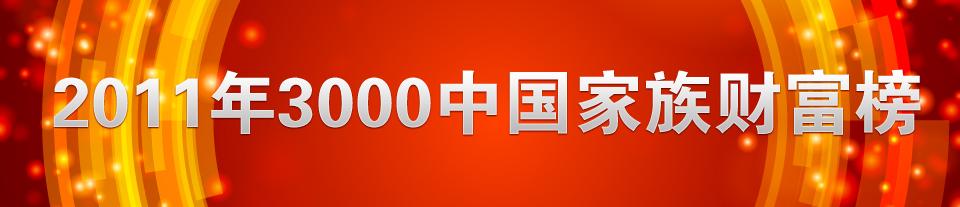2011年3000中国家族财富榜