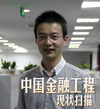 中国,宽客,第十期,宏源证券,高级,研究员,范为