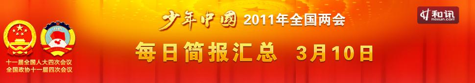 2011全国两会3月10日简报