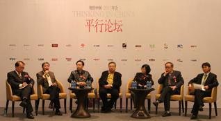 平行论坛:破解中国式收入分配难题