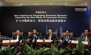 探索消费金融发展模式