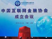 中国互金协会上海挂牌